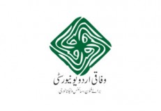 Federal Urdu University of Arts, Science & Technology