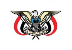 Republic of Yemen Logo